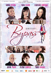 Cartel de la película Bypass