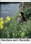 """Cartel de la película """"Haruhara-san´s Recorder"""""""