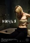 """Cartel de la película """"Unwanted"""""""