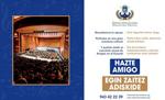 Cartel del concierto para los socios y empresas Amigas del Orfeón Donostiarra 2019