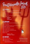 Cartel de Fiestas de Santuenea de Usurbil 2019
