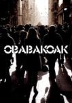 "Cartel de la obra ""Obabakoak"""